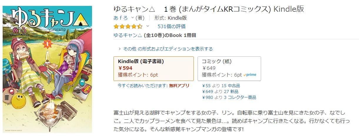 Kindleでは紙の本よりも安く買える