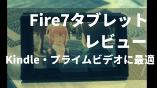 Fire7タブレットレビュー