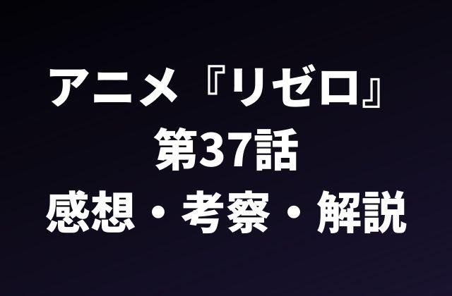 アニメ『リゼロ』 第37話の感想・考察・解説した記事