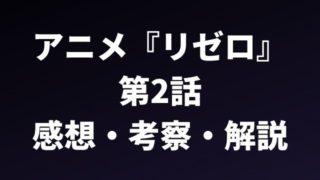 アニメ『リゼロ』 第2話のあらすじ・考察・解説