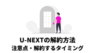 U-NEXTの解約方法・解約時の注意点・解約してもできることを解説