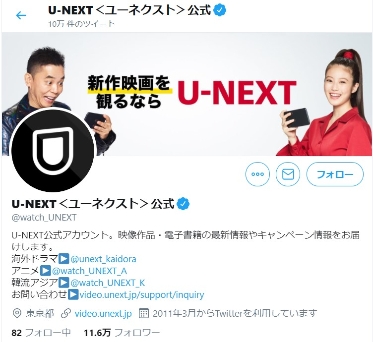U-NEXTのtwitter公式アカウントの紹介