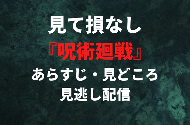アニメ『呪術廻戦』のあらすじ・みどころ・配信情報を紹介