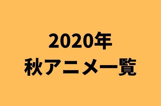 2020年秋アニメを一覧にして紹介