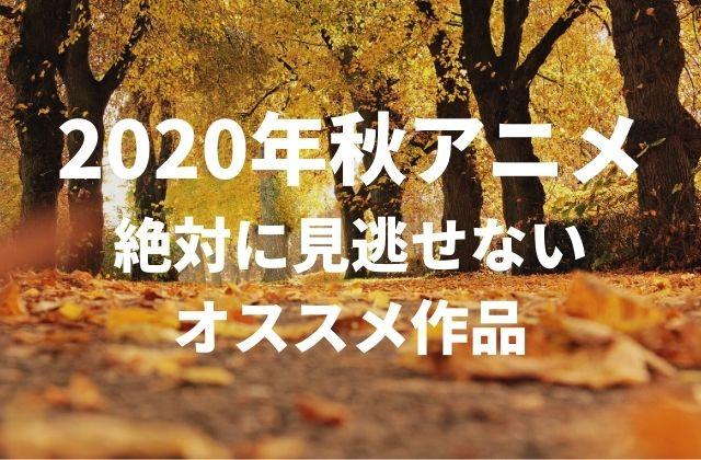 2020 今期アニメ 春 覇権